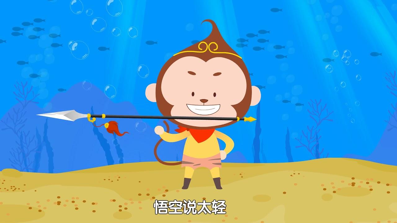 親寶西遊記兒歌系列 #02 巧奪金箍棒 | 一首兒歌一個西遊故事 聽兒歌學國學 - YouTube
