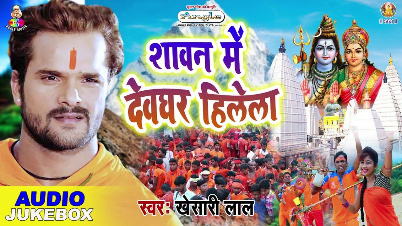 #Khesari Lal Yadav Bol Bam Song - शावान में देवघर हिलेला - #Bol Bum Song  2019 - Bhojpuri Kanwar Geet