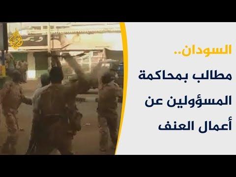 مطالبات بمحاسبة المسؤولين عن أعمال العنف ضد المتظاهرين بالسودان  - 00:53-2019 / 7 / 10