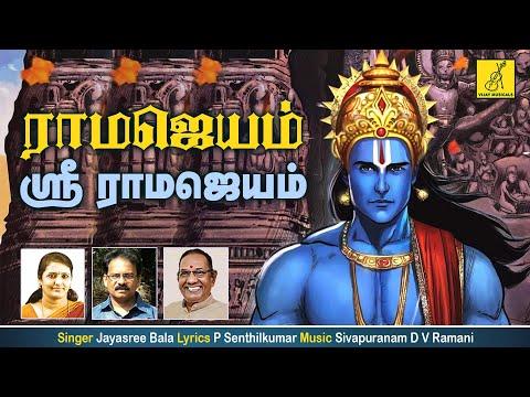 Rama Jayam Sri Rama Jayam || Varam Tharum Sri Anjaneya || Jayasribala || Vijay Musicals