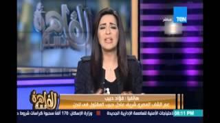 fمساء_القاهرة f..مداخلة فؤاد حبيب عم الشاب المصري شريف عادل حبيب المقتول في لندن