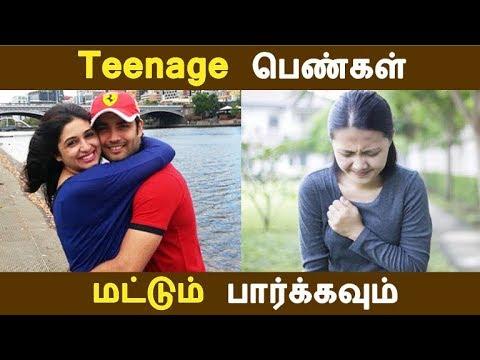 Teenage பெண்கள் மட்டும் பார்க்கவும் | Tamil Health Tips | Latest News | Tamil Seithigal thumbnail
