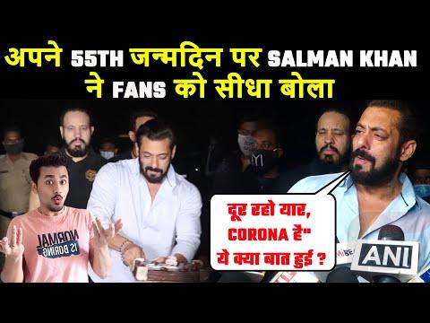 """अपने 55th जन्मदिन पर Salman Khan ने Fans को सीधा बोला """"दूर रहो यार, Corona है"""" ये क्या बात हुई ?"""