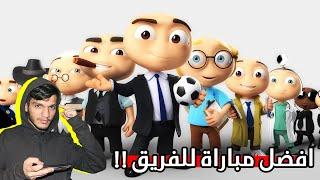 المدرب الأفضل ⚽️ |  أقوى بطولة لليوتيوبرز العرب ( أقوى مباراة في البطولة !! )