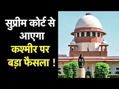अनुच्छेद 35-A पर अहम सुनवाई| Bharat Tak