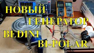 Новый измененный БТГ генератор Bedini би-полярный.