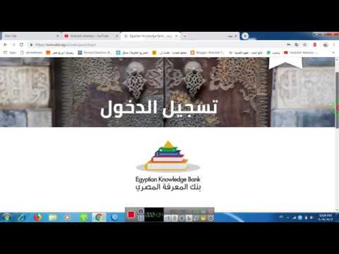طريقة التسجيل على بنك المعرفة المصري والتعامل مع دار المنظومة