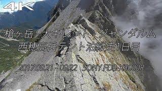 【4K】怖いけれど綺麗!槍ヶ岳 - 大キレット - ジャンダルム - 西穂高岳テント泊縦走1日目【SONY FDR-X3000R】