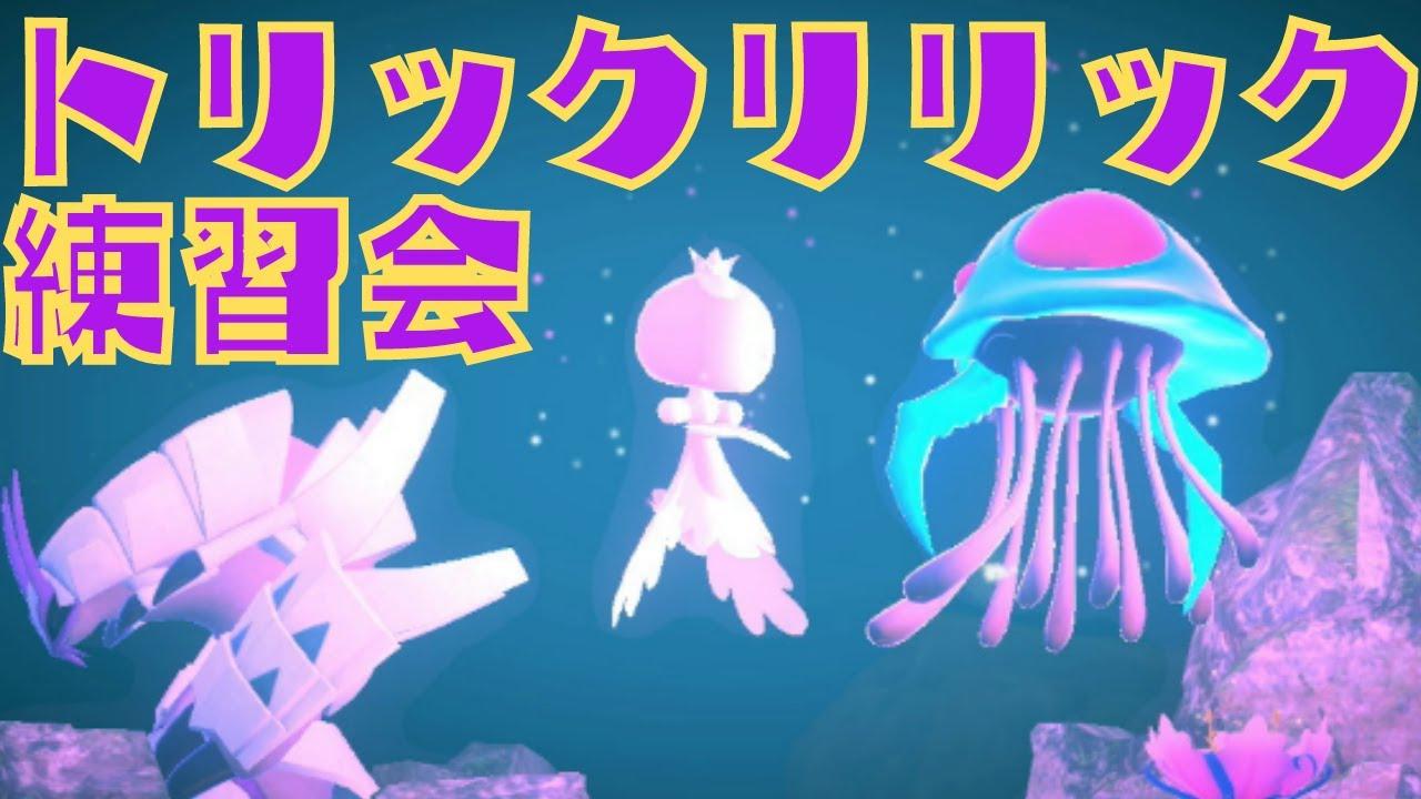 【ポケモン剣盾】トリックリリックフレ戦会