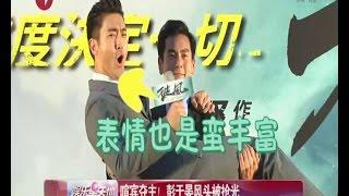 《看看星闻》:喧宾夺主!彭于晏风头被抢光 Kankan News【SMG新闻超清版】