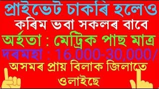 10th Pass Job In Assam || Various Vacancy ||Apply Online Now || By MG Updates