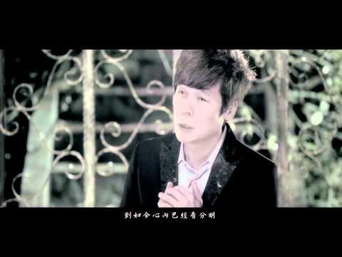 洪榮宏「年久情深」官方MV