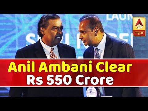 Mukesh Ambani Helps Brother Anil Ambani Clear Rs 550 Crore Ericsson Dues | ABP News