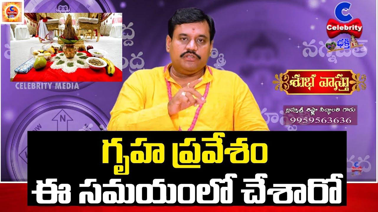 గృహ ప్రవేశం ఈ ముహూర్తంలో చేసారో.. | Gruhapravesa Muhurtham | Vastu Telugu | Celebrity Bhakti