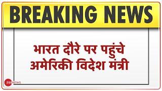 America के विदेशमंत्री भारत पहुंचे | India Vs China | Breaking News | 2+2 Talks | Mike Pompeo | LAC
