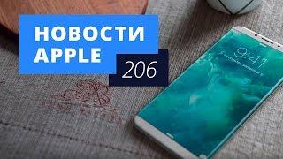 Новости Apple, 206 выпуск: iPhone 8, WWDC 2017 и iPhone 7s