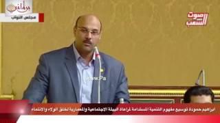 بالفيديو.. إبراهيم حمودة: يجب توسيع مفهوم التنمية المستدامة لمراعاة البيئة الاجتماعية