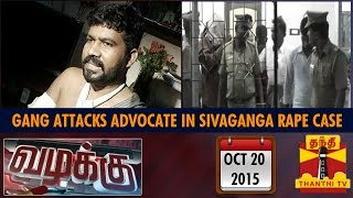 Vazhakku(Crime Story) 20-10-2015 Mystery Gang attacks Advocate in Sivaganga Rape Case report full youtube video 20.10.2015 Thanthi Tv today shows