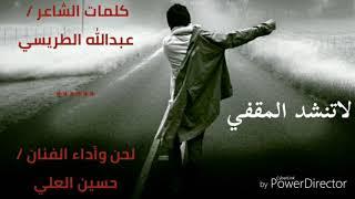 حسين العلي .. لاتنشد المقفي ..▪ جديد ▪