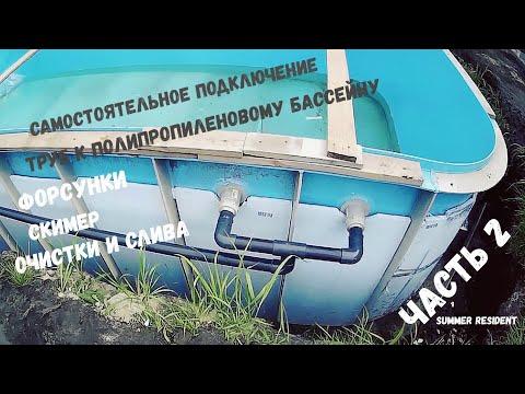 Как подключить фильтрацию/циркуляцию воды в бассейне самому.