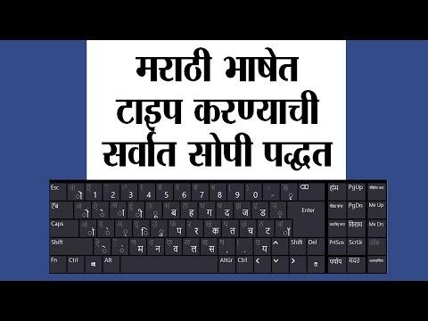 Simplest Way of Marathi Typing : मराठी