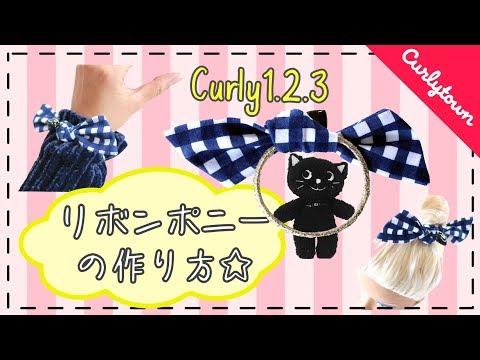 Curly123 リボンポニーの作り方♥所要時間:約10分