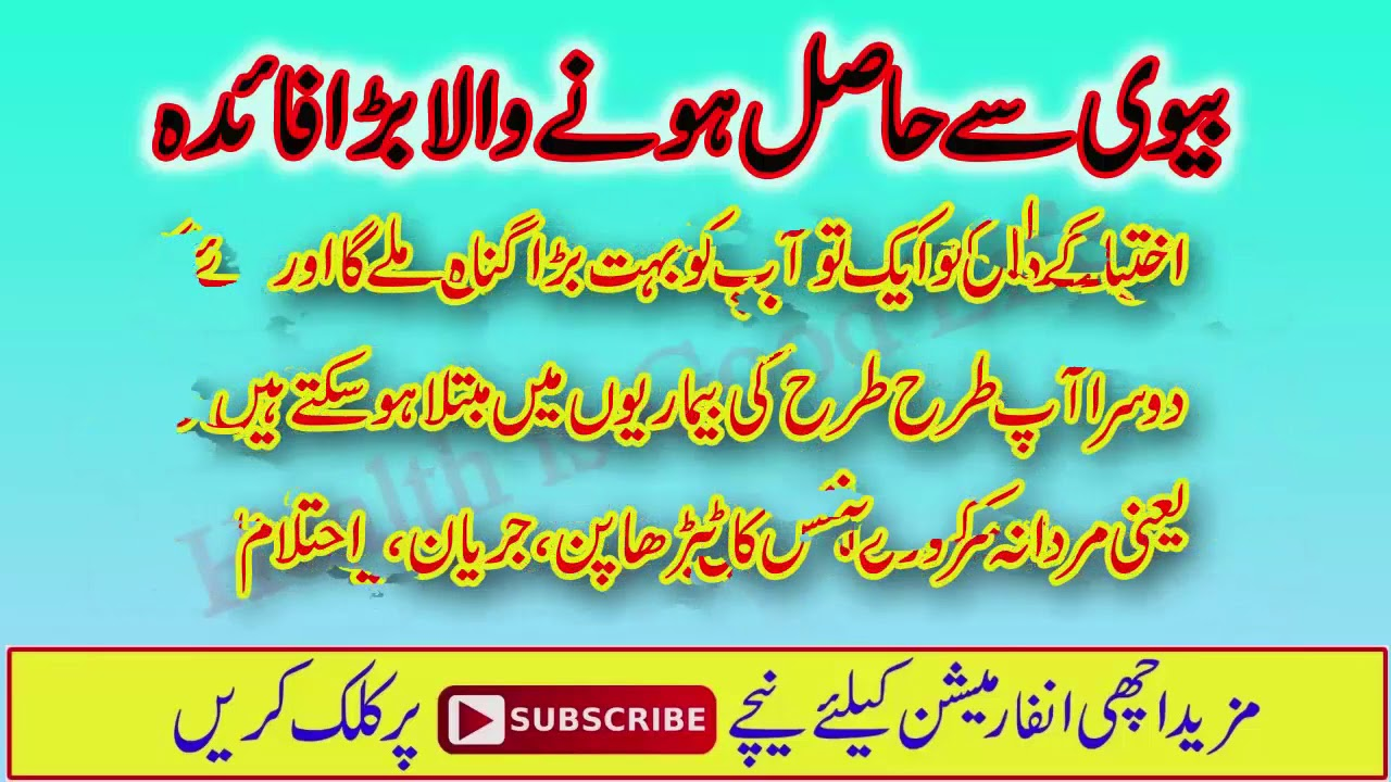 Husband And Wife Intercourse In Islam In Urdu