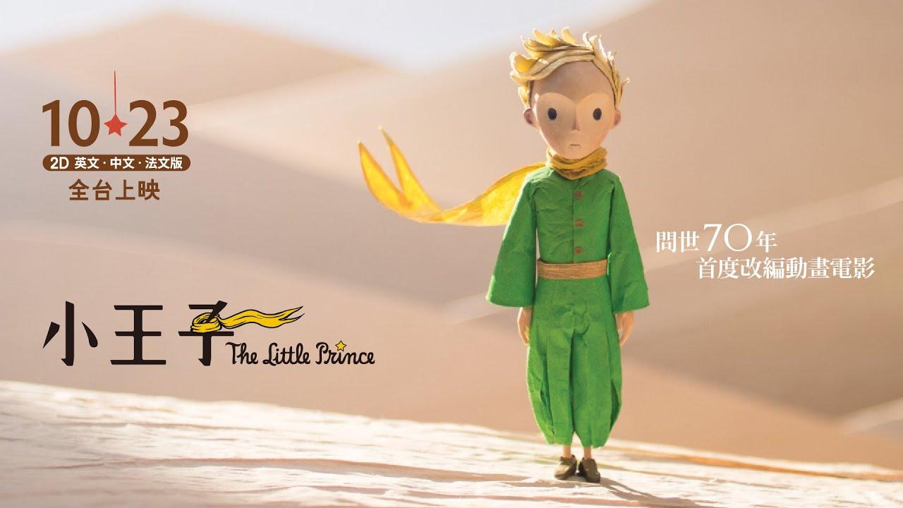 10.23《小王子》電影版|世界經典問世70年首度改編動畫電影 - YouTube