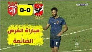 ملخص مباراة الأهلي المصري وحوريا كوناكري 0-0 دوري أبطال إفريقيا