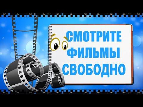 3d фильмы смотреть без регистрации и смс