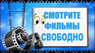 Как бесплатно смотреть фильмы без регистрации и смс