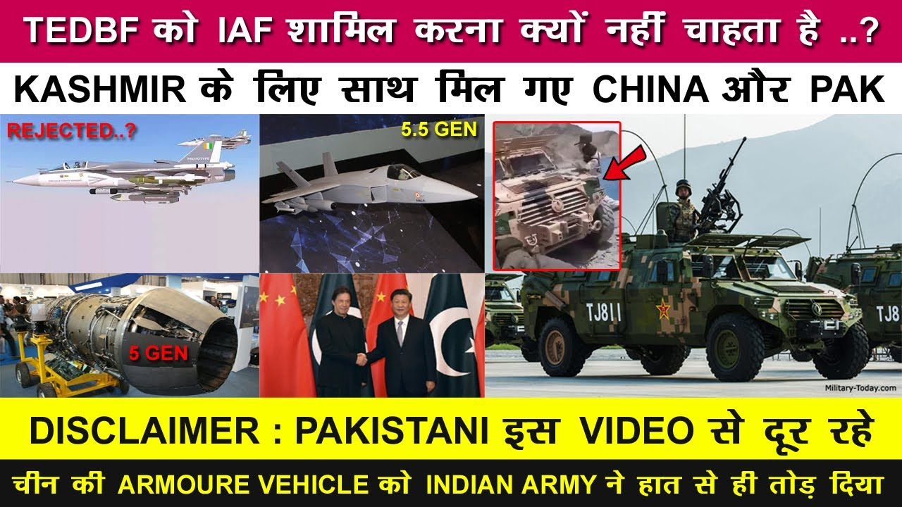 Indian Defence News:Why IAF Rejecting TEDBF,Indian Army Break Chinese Armoured Vehicle with Hands