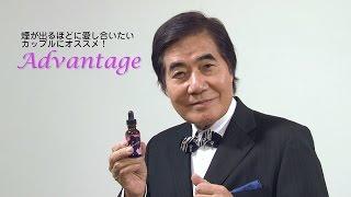村西とおる監督出演 【魅惑の成分オキシトシン配合】アドバンテージDX