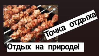 Отдых на природе /РЫБАЛОЧКА/. /ШАШЛЫЧОК/ /ЖАРИМ ШАШЛЫК/