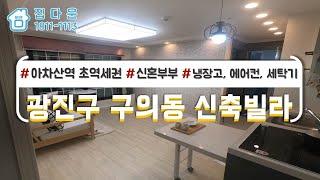 [매물번호-674] 서울시 광진구 구의동/ 5호선 아차…