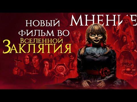 Проклятие Аннабель 3-Мнение о фильме (Live ОБЗОР)