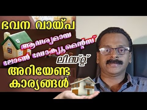 Documents List for applying  HOUSING LOAN (Malayalam) Very Important-Dont Miss This video