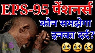 EPS 95 पेंशनर्स कौन समझेगा इनका दर्द? EPS95 Pension Latest News Today Hindi 2018| EPFO, EPF, PF, UAN