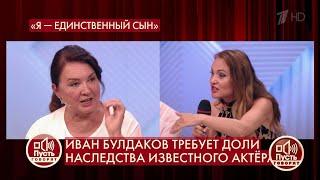 """""""Булдаков обещал, что часть имущества отдаст сыну"""", - мать внебрачного сына актера обвиняет вдову.."""