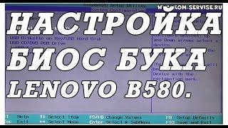 Як зайти і налаштувати BIOS ноутбука Lenovo B580. для установки WINDOWS 7 або 8.