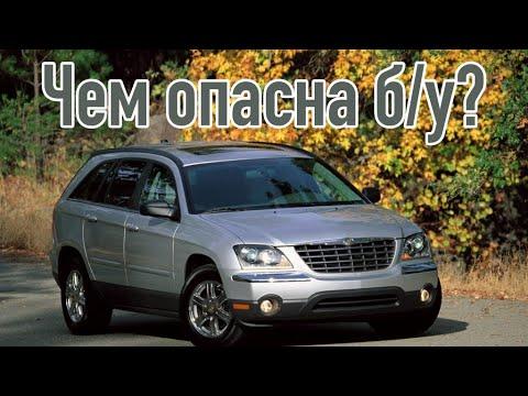 Chrysler Pacifica проблемы | Надежность Крайслер Пасифика 1 с пробегом