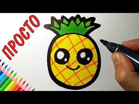 Как нарисовать МИЛЫЙ АНАНАС просто, Рисунки для детей и начинающих