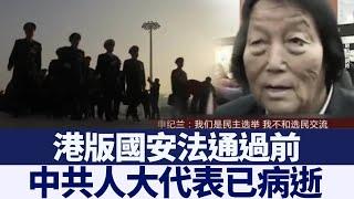 港版國安法通過前 中共人大代表申紀蘭病亡|@新唐人亞太電視台NTDAPTV |20200701