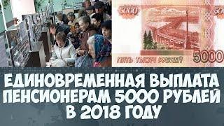 Единовременная выплата пенсионерам 5000 рублей в 2018 году