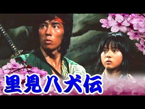 【真田広之】1983年『里見八犬伝』メイキング映像【薬師丸ひろ子】