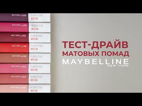 ТЕСТ-ДРАЙВ💋МАТОВЫЕ ПОМАДЫ MAYBELLINE SUPER STAY MATTE INK💋КОНКУРС