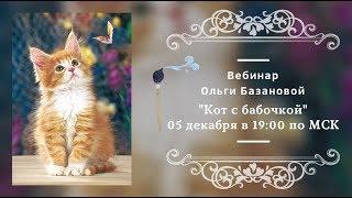 """Вебинар по живописи от Ольги Базановой - """"Кот с бабочкой"""""""