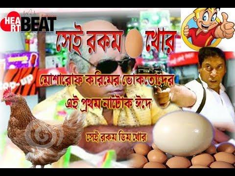 Sei rokom Dim Khor Mosharof Karim Voktodar  New Eid natok 2017 Heartbeat Multimedia r Phokho tha thumbnail