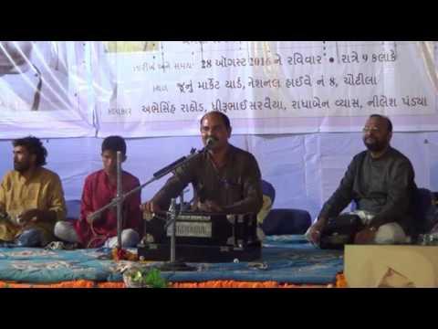Maru Vanravan chhe rudu - Nilesh Pandya - Meghani Vandana - 28th August 2016 at Chotila