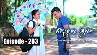 Deweni Inima | Episode 283 07th March  2018 Thumbnail